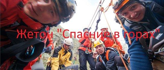 Альпмероприятие Федерация альпинизма России