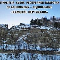"""Открытый Кубок Республики Татарстан по ледолазанию """"Камские вертикали"""""""