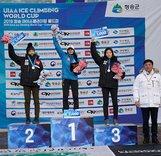 Чемпионы этапа Кубка мира по ледолазанию  в Корее