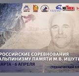 Соревнования по альпинизму памяти М.В. Ишутина