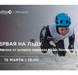 Встреча с Марией Толокониной в СПб!