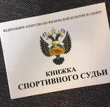 Семинар по подготовке и подтверждению квалификации судей по альпинизму 14 апреля