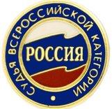 Спортивные судьи всероссийской категории