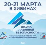 Школа лавинной безопасности в Хибинах 2021