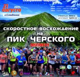 Забег на пик Черского, скайраннинг-марафон, 2 этап Кубка России
