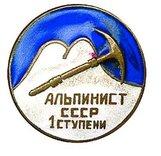 Альпинизм в Москве. Часть 1.: начало