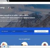 Новый сервис для членов ФАР: онлайн-школа английского языка