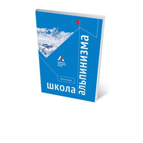 Переиздано учебное пособие «Школа альпинизма»