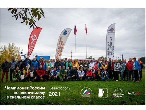 Скальный класс в Крыму. Рекордное время и 100%-ая безаварийность